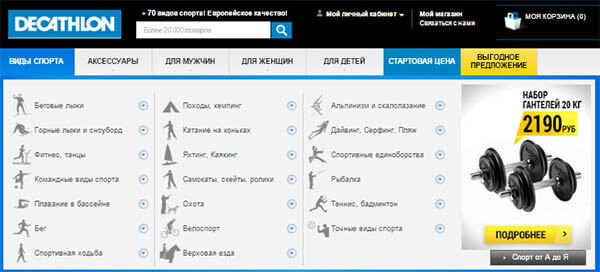 каталог магазина Decathlon