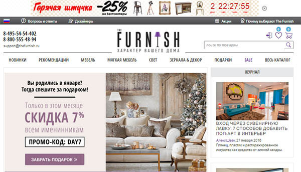 сайт магазина www.thefurnish.ru
