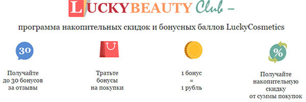 бонусная программа Lucky Beauty club