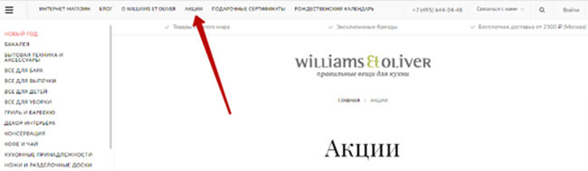 акции интернет-магазина Williams Oliver